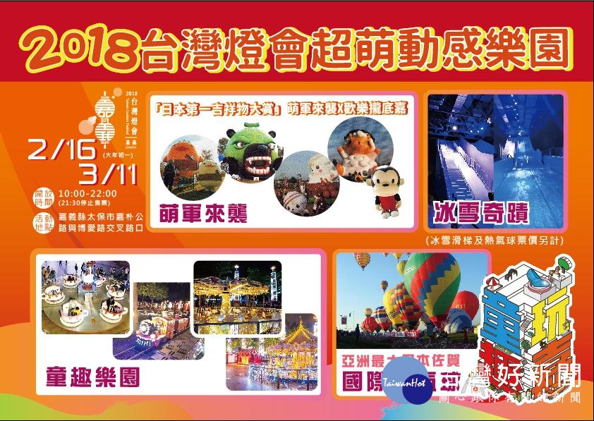2018台灣燈會「童趣玩嘉燈區」 六大主題讓賞燈民眾獨「嘉」享有