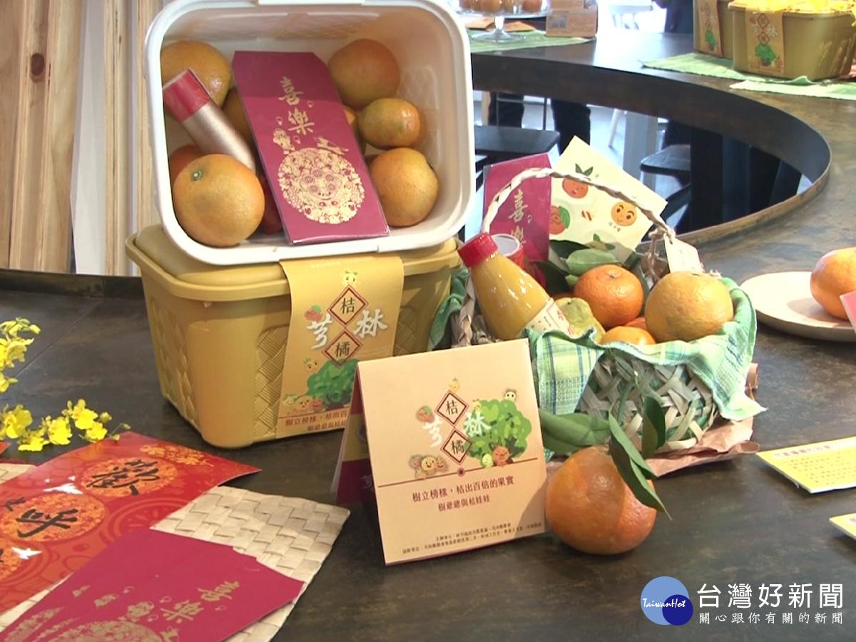 芎林創意橘子禮盒 呈現在地濃濃人情味