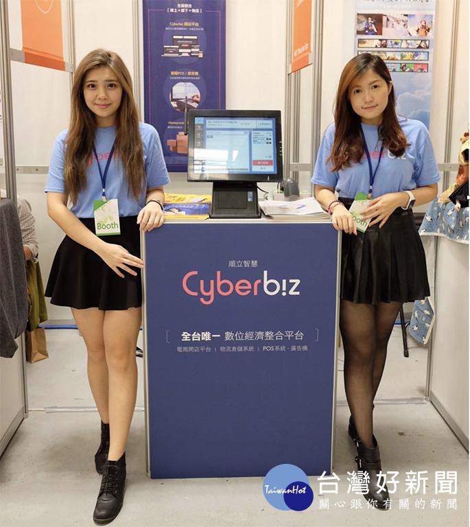 Cyberbiz參加Meet Taipei創新創業嘉年華