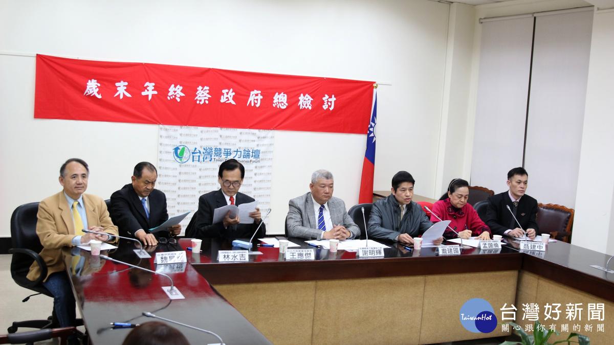 台灣競爭力論壇年終檢討 批蔡英文執政不及格吃相難看