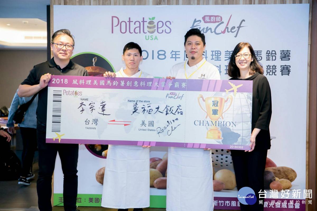 馬鈴薯創意賽事競爭激烈 台北美福飯店潮粵坊選手奪冠