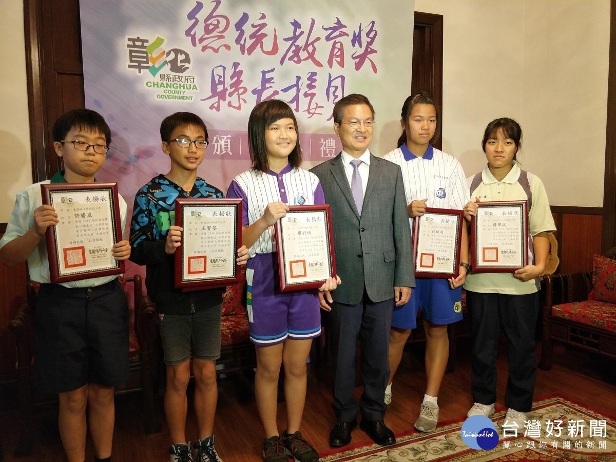 彰化5位學生獲總統教育獎 魏明谷接見表揚
