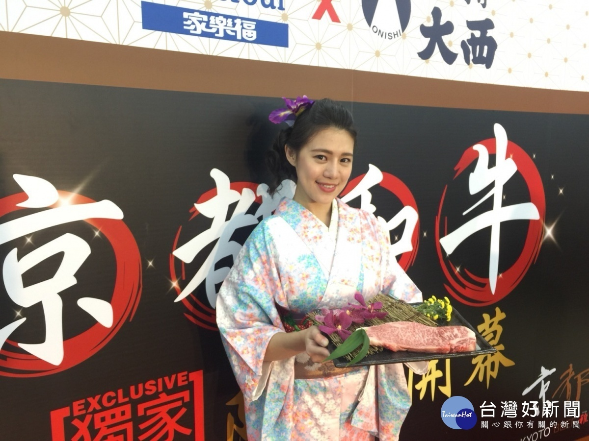 銀閣寺大西獨家授權 家樂福京都和牛雅專賣店開幕