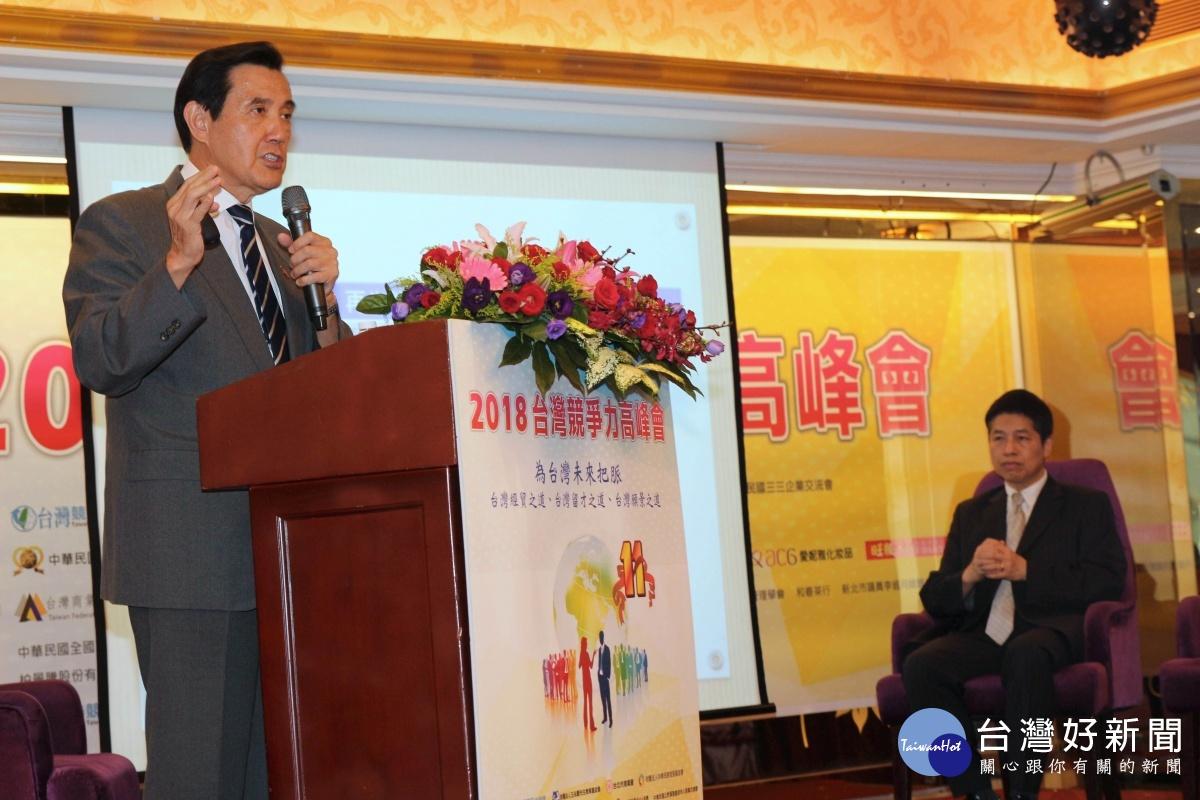 台灣競爭力高峰會 馬英九應邀開幕致詞