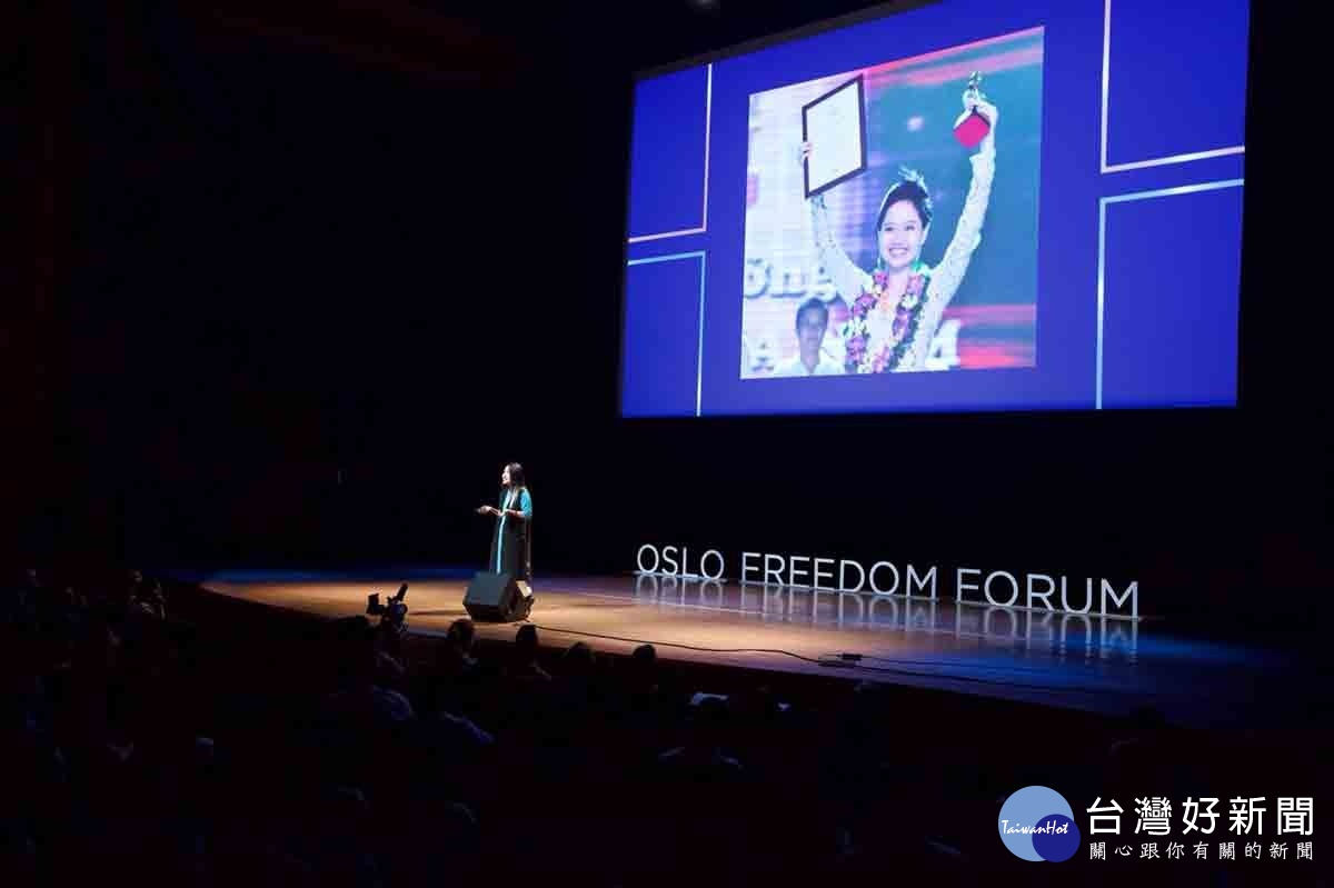 亞洲第一個舉辦國家 奧斯陸自由論壇11/10台北見