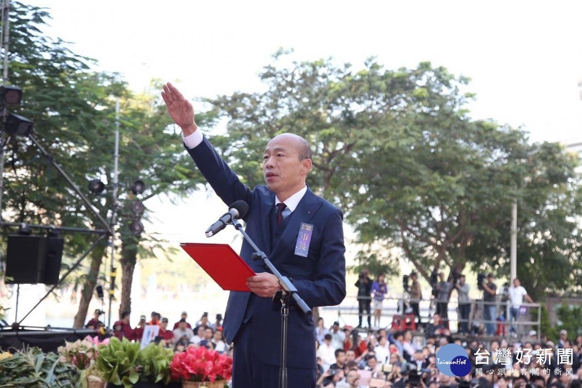 第三屆高雄市長韓國瑜就職宣誓。(圖/記者何沛霖攝)
