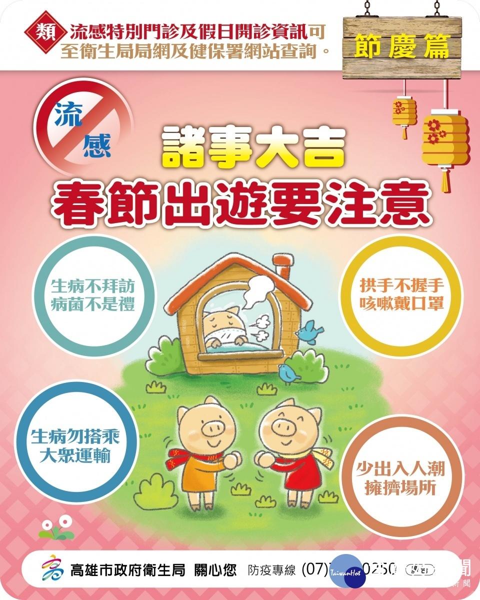 農曆春節連續假期返鄉及旅遊人潮湧現,為避免染上流感民眾自己要注意防範。