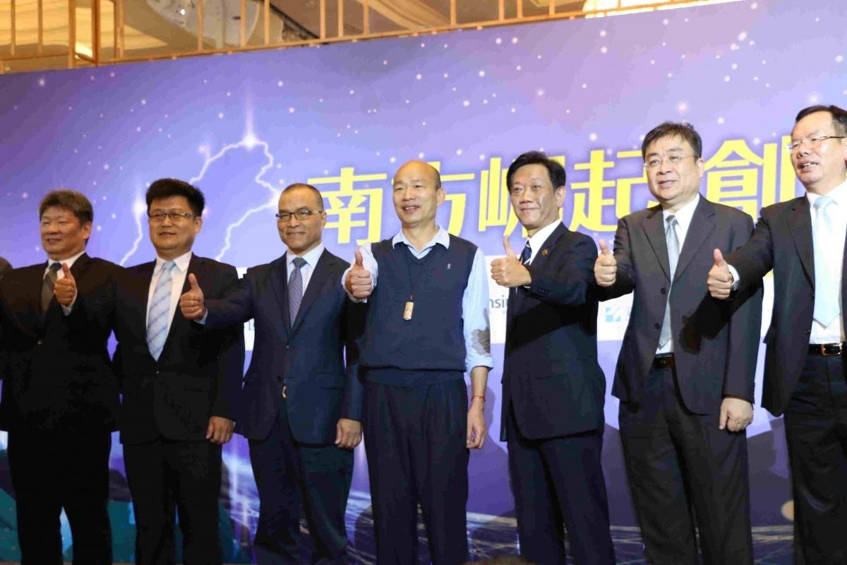 南方崛起產業論壇 韓國瑜