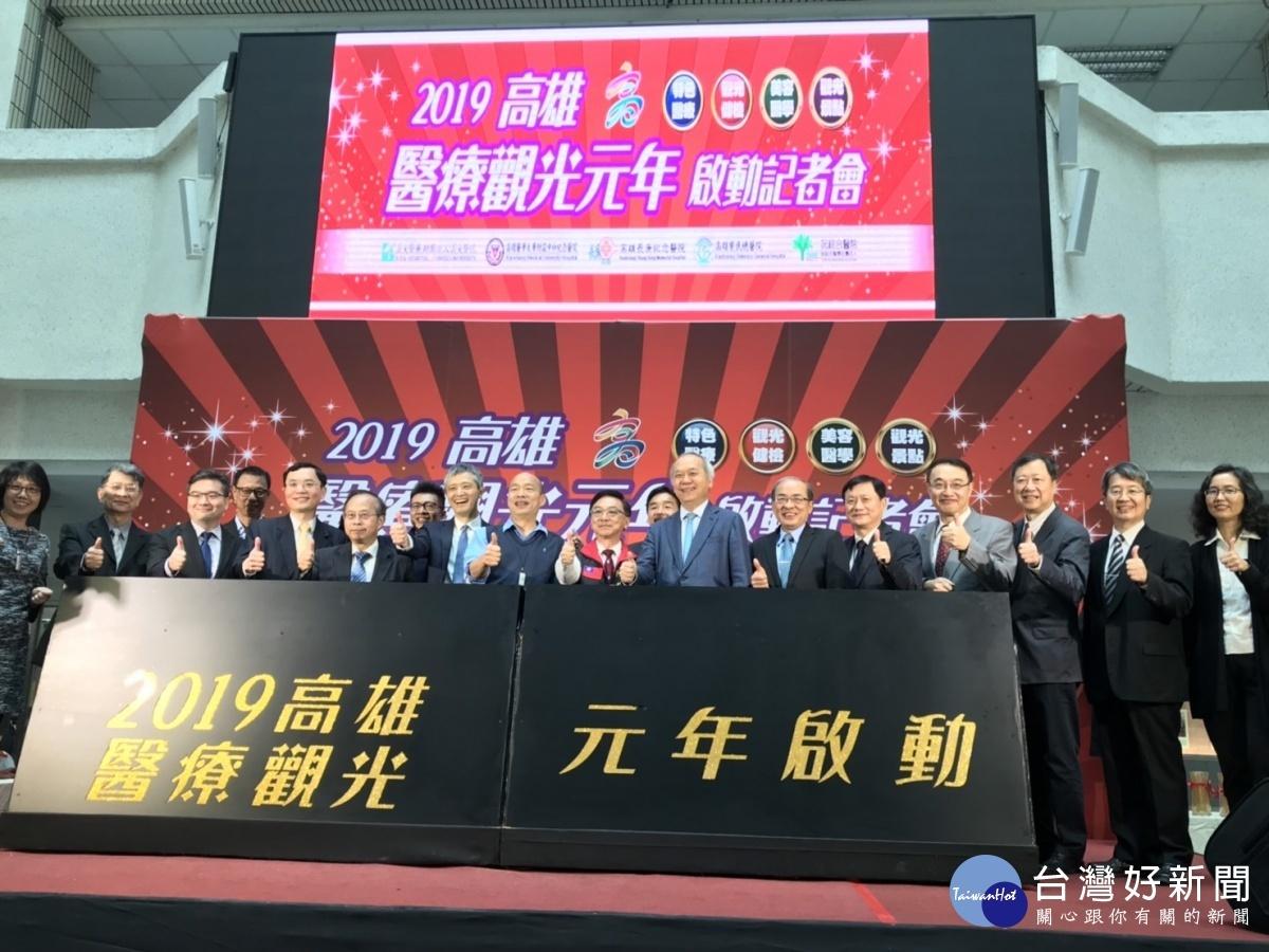 2019高雄醫療觀光元年啟動記者會。(圖/記者何沛霖攝)
