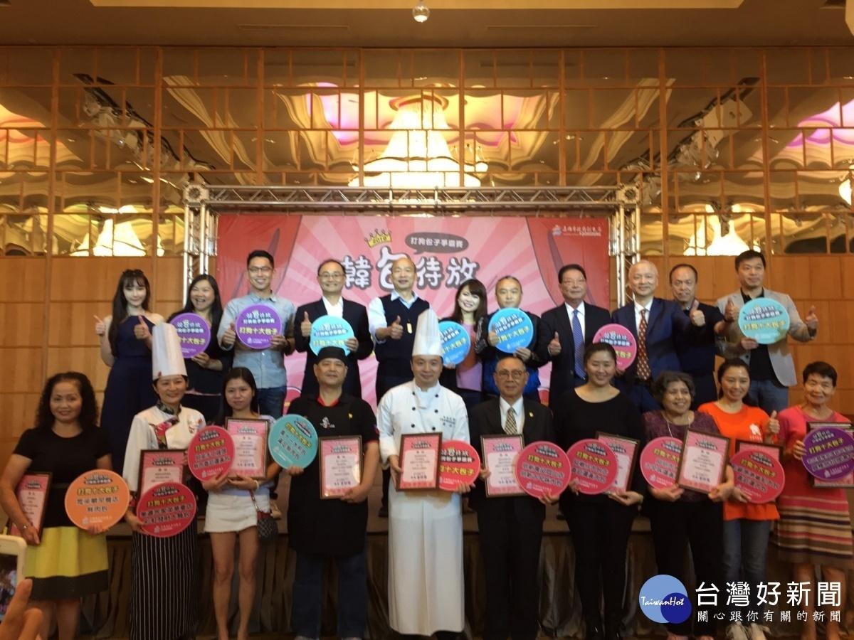 市長韓國瑜親自揭曉名次並頒發十大包子獎項。(圖/記者郭文君攝)