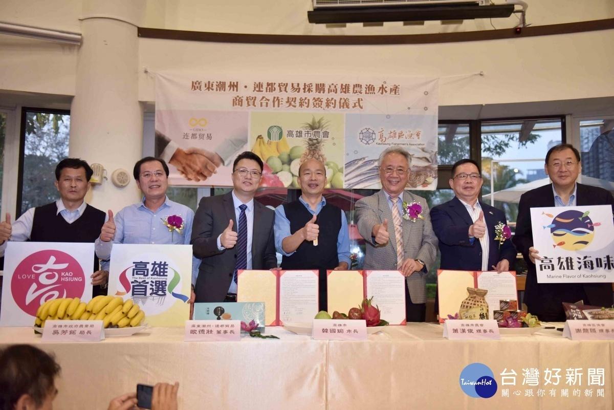 市長韓國瑜見證廣東潮州貿易公司簽約採購高雄農漁產。(圖/記者何沛霖攝)