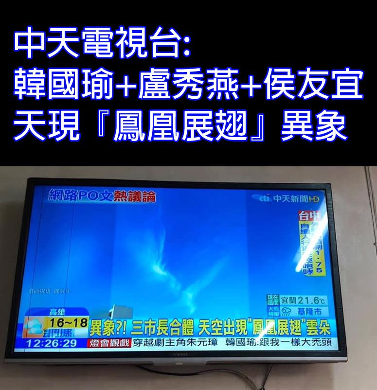 中天新聞台報韓盧侯同台新聞引天象穿鑿附會 NCC開罰40萬