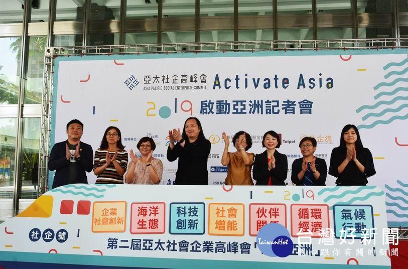亞太社會企業高峰會五月份高雄登場。(圖/記者郭文君攝)