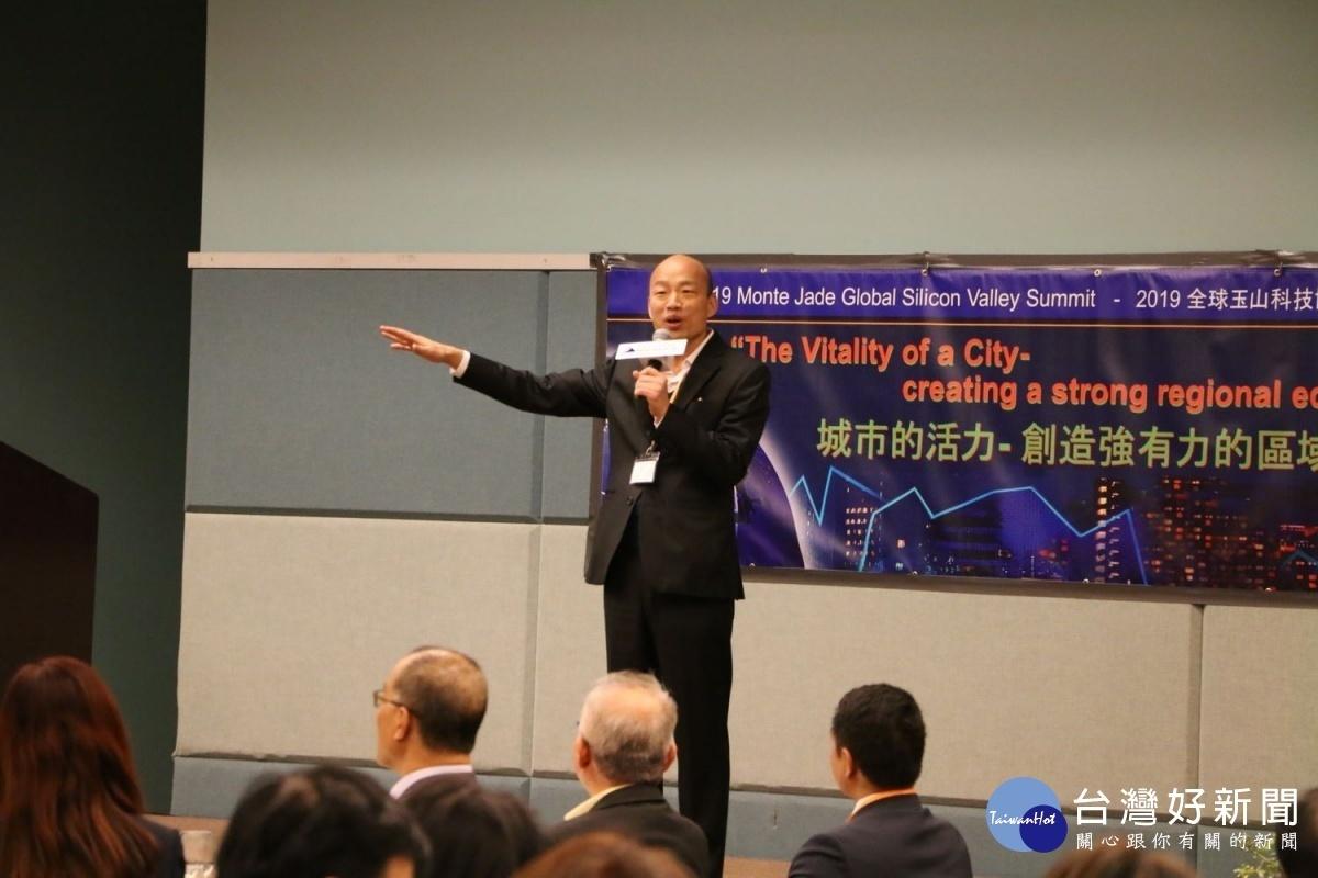 韓國瑜出席全球玉山科技協