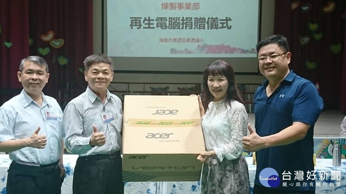 台灣中油公司煉製事業部贈20台再生電腦給高雄市美濃國小,由校長楊瑞霞代表接受。(圖/記者郭文君攝)