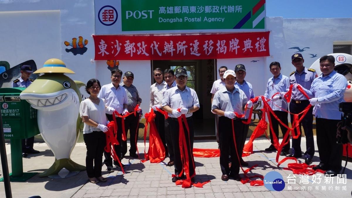 本次揭牌典禮由東南沙分署黃世賢參議及高雄郵局邱鴻恩局長共同主持。