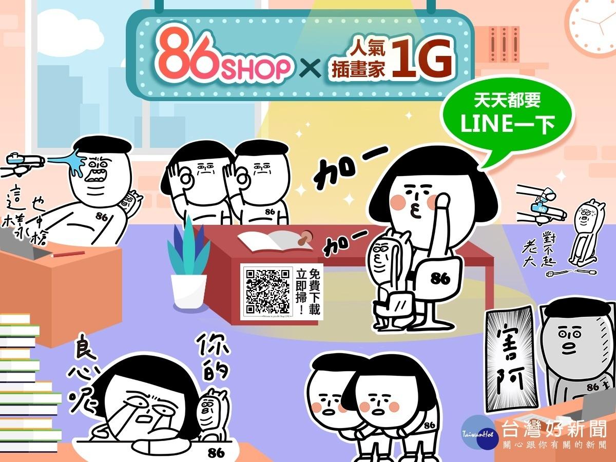 86小舖攜手人氣插畫家「1G」推LINE貼圖 大打免運活動