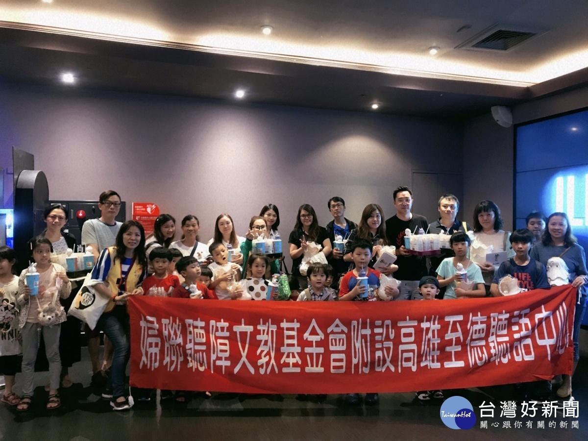 威秀影城邀請50位聽損兒及家長一起來看電影。