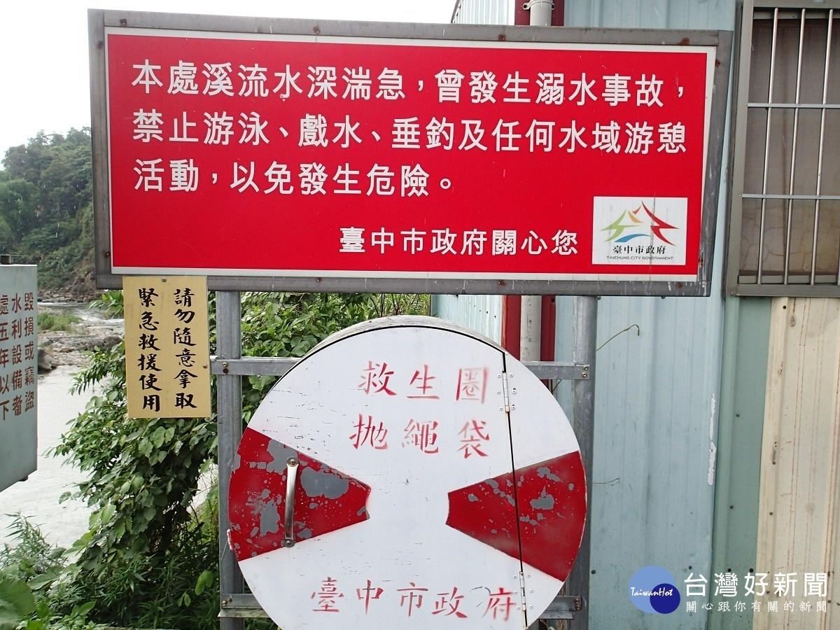 中市公布11處主要危險水域 呼籲切勿前往戲水