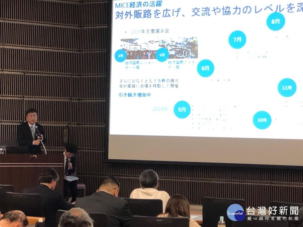 高雄市政府經發局伏和中局長,受台日交流協會東京總部邀請,赴橫濱商工會議所演講。