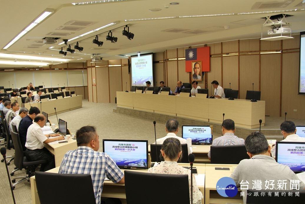 高雄市政府於鳳山行政中心,進行「流域整治管理推動小組」第四屆第一次會議。