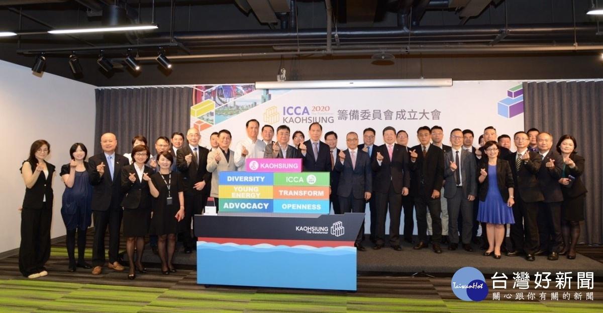 「國際會議協會(ICCA)2020年會籌備委員會」舉辦成立大會,共同宣告ICCA2020年會籌備工作正式啟動。