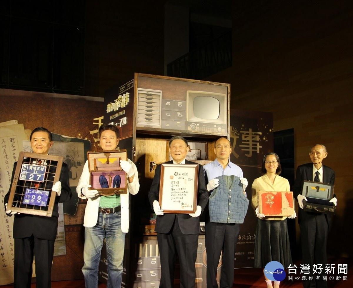 「我家的兩岸故事-遷臺歷史記憶兩岸四城巡展」11日於大東文化藝術中心開幕。