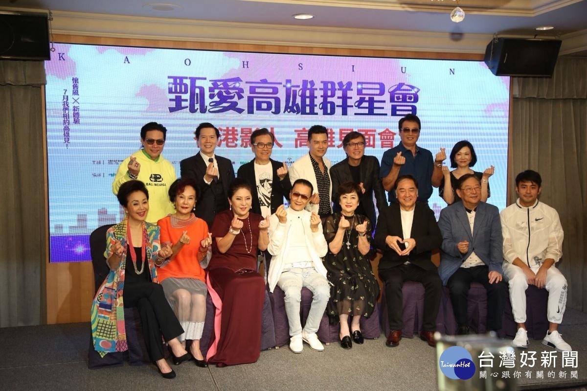 「甄愛高雄群星會」群星相見歡,香港重量級影人齊聚高雄。