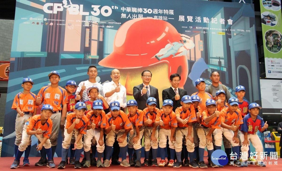「中華職棒30週年特展-無人出局 高雄站」在科工館熱鬧開展。