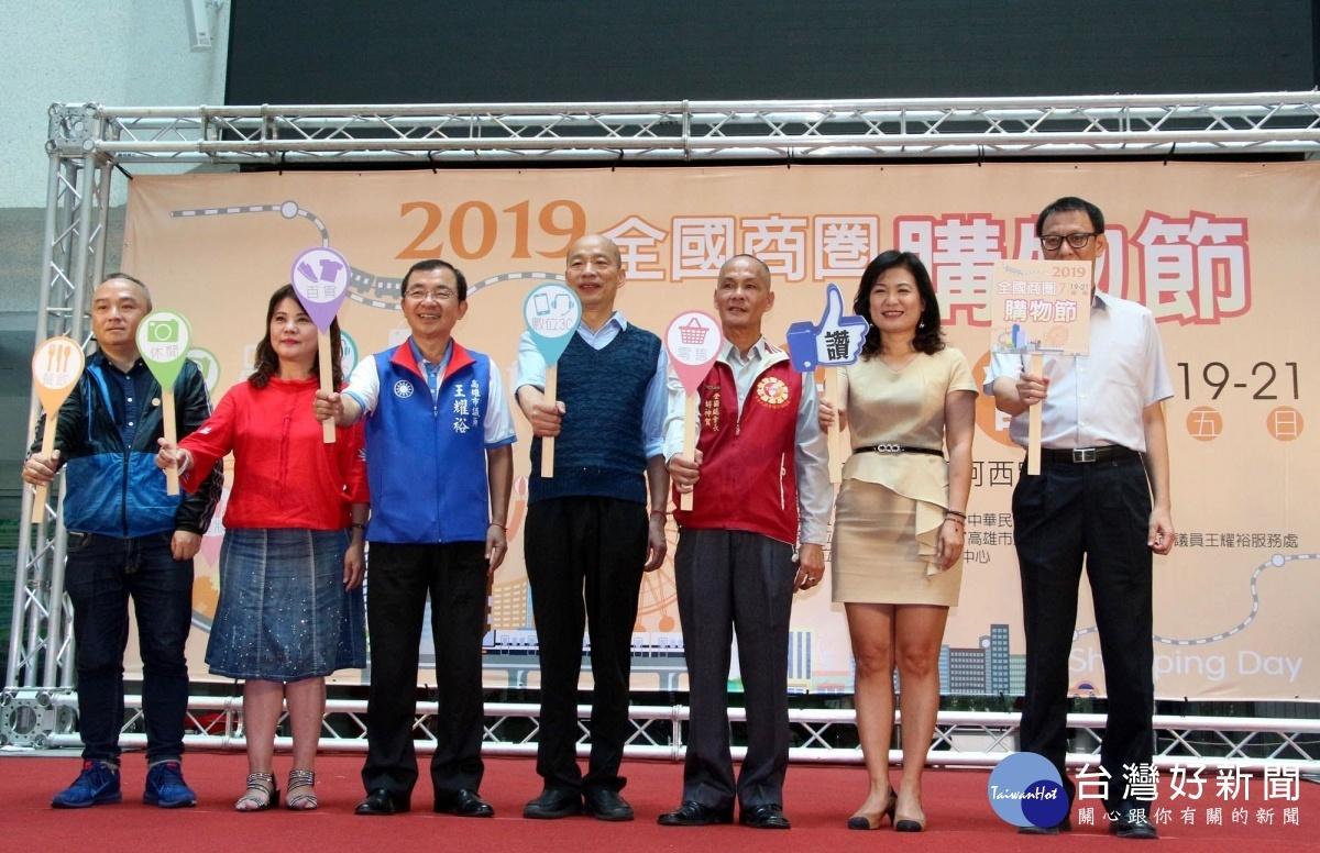 高雄市長韓國瑜出席「2019全國商圈購物節」宣傳記者會,歡迎全民至高雄旅遊共同帶動庶民經濟。