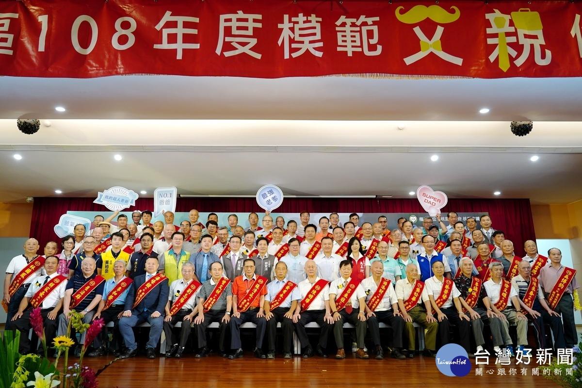 桃åœ'區模範父親表揚大會74位爸爸接受表揚 台灣好新聞taiwanhot Net