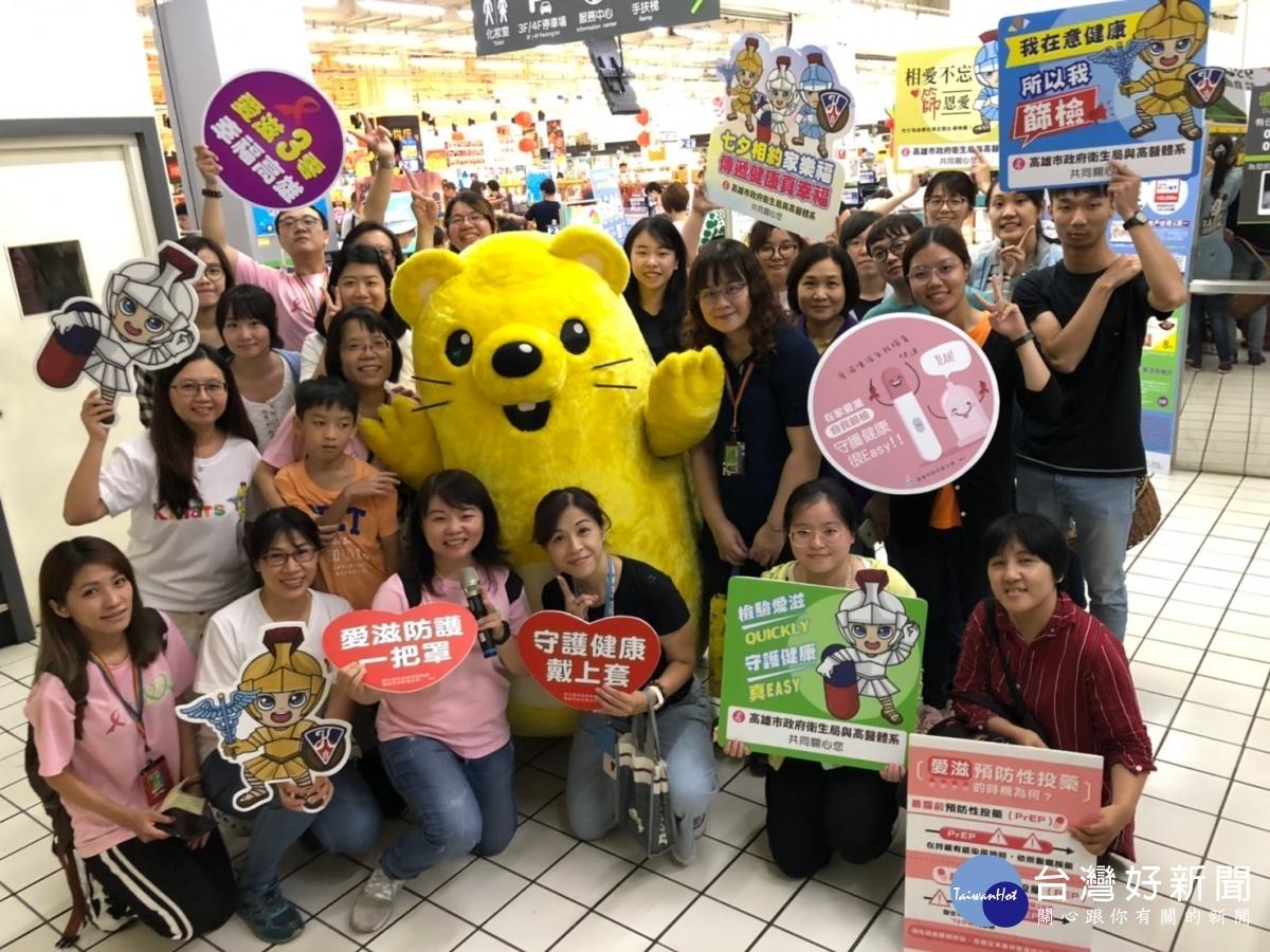 高雄市衛生局防疫團隊假家樂福鳳山店,辦理情人節愛滋病防治宣導。