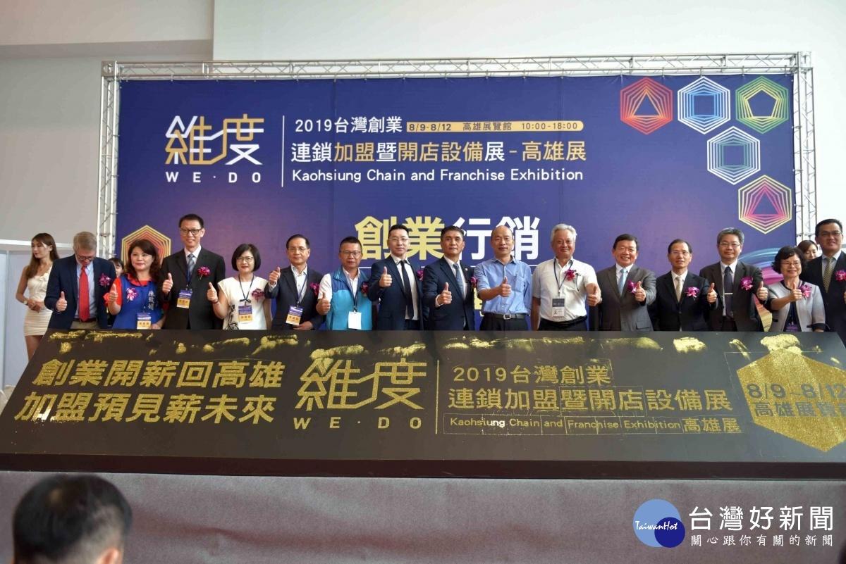 台灣創業連鎖加盟大展於高雄展覽館開幕,市長韓國瑜出席見證廠商國際授權簽約儀式。