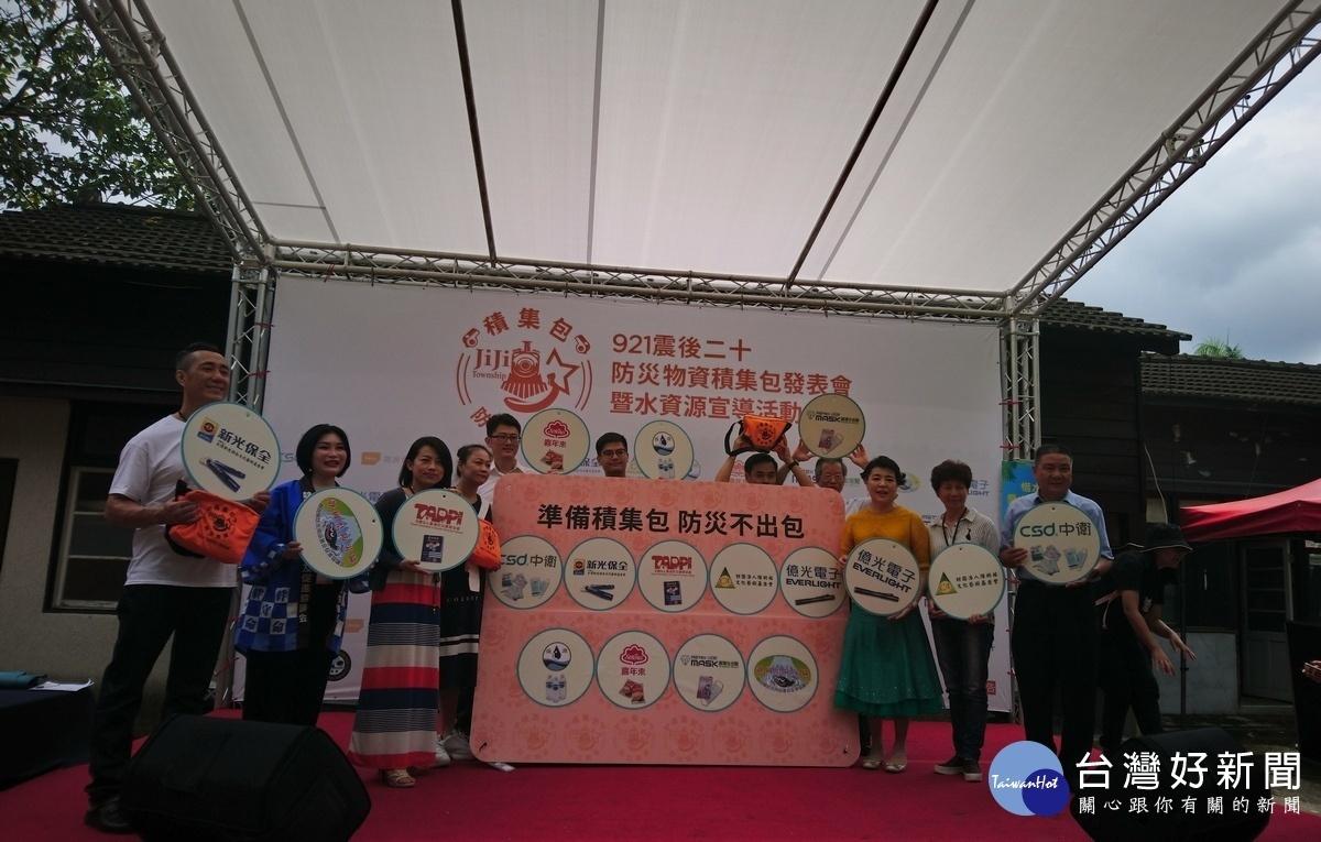 921震後20年 集集公所舉辦防災包發表會