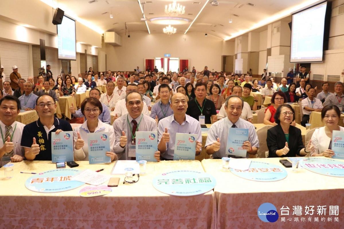 高雄市長韓國瑜出席本市社團領袖研討交流活動。