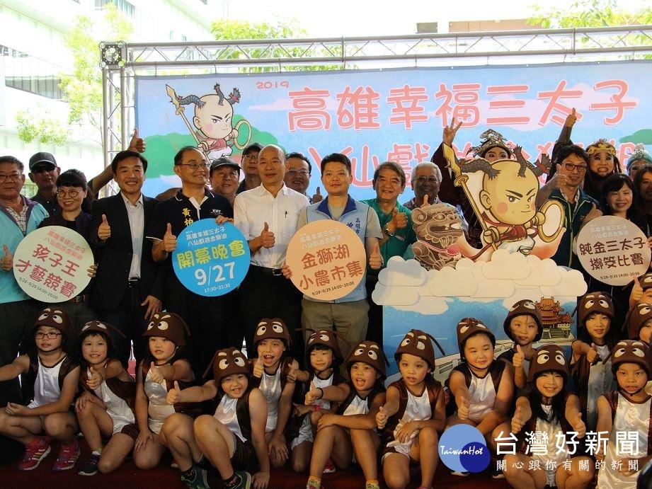 「2019高雄幸福三太子-八仙戲遊金獅湖」記者會熱鬧舉行。