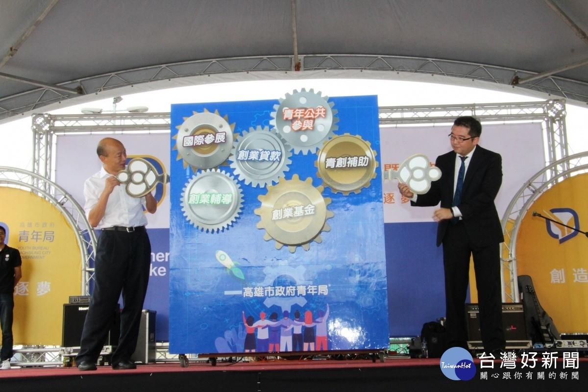高市府青年局在高雄國家體育場正式成立,市長韓國瑜親自出席。