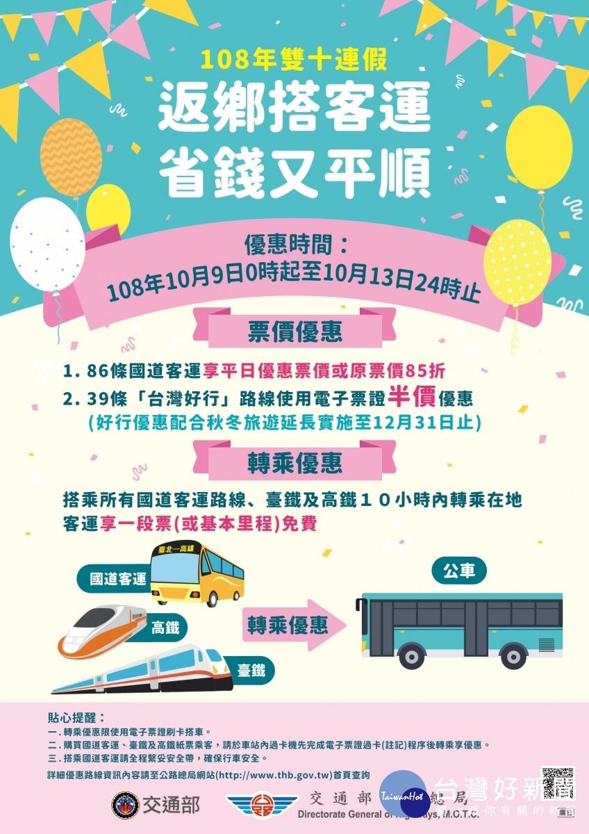 108年國慶連假,交通部公路總局推出許多的優惠措施來鼓勵大家多加使用大眾運輸。