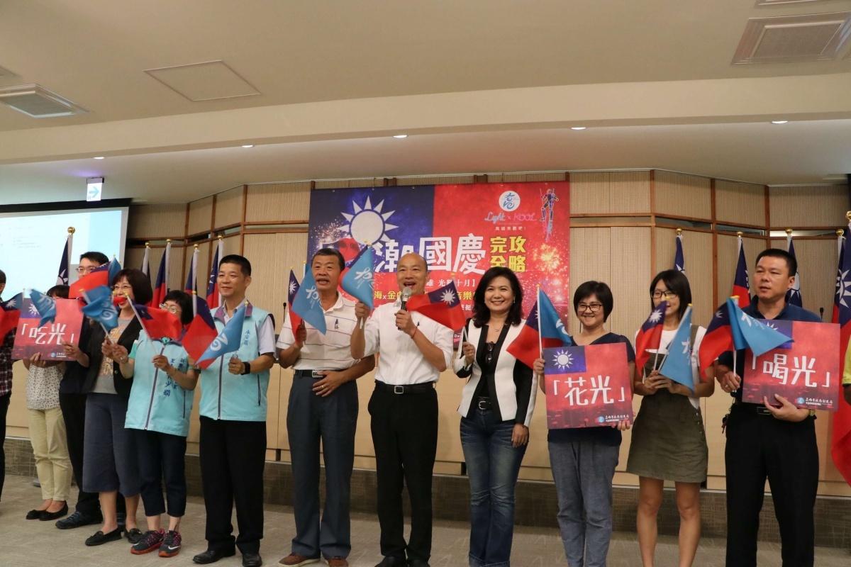 高市府於鳳山行政中心舉辦「潮國慶完全攻略記者會」,市長韓國瑜熱情邀請各界來高雄參加一系列慶典活動。