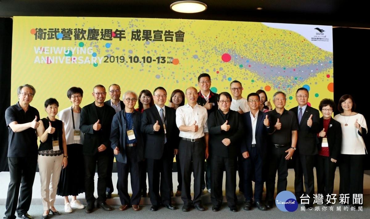 高雄市長韓國瑜偕同副市長葉匡時率市府團隊出席「衛武營歡慶週年成果宣告會」。