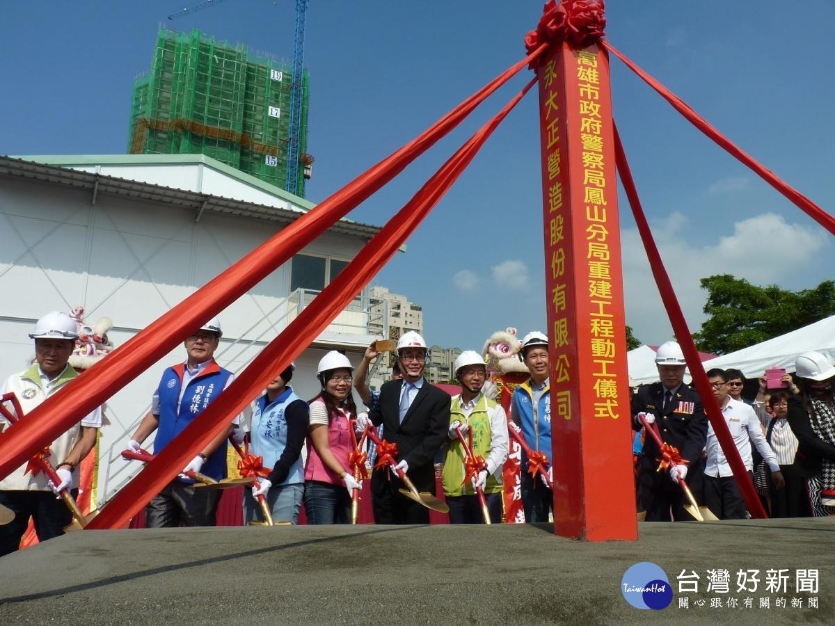 新的鳳山分局由副市長李四川主持動土典禮,預計111年完工。