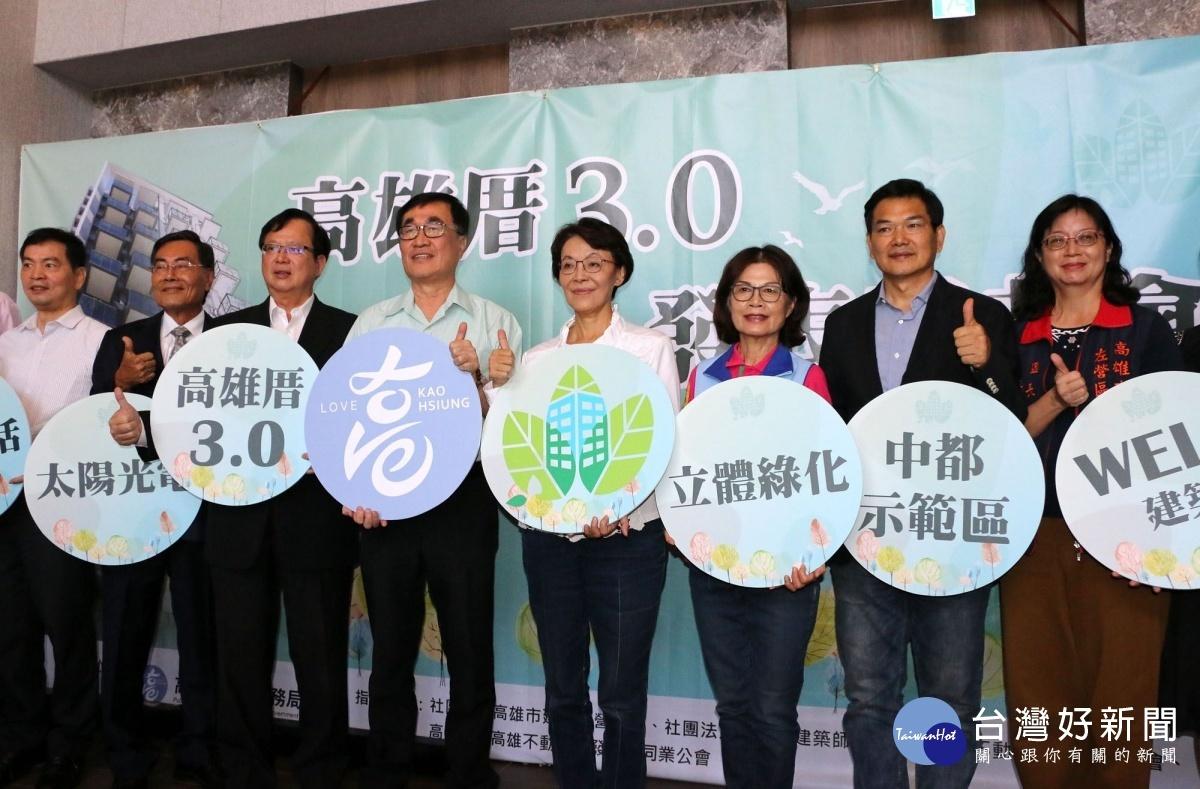 高市府推動高雄厝3.0幸福建築,副市長李四川宣布計畫正式啟動。