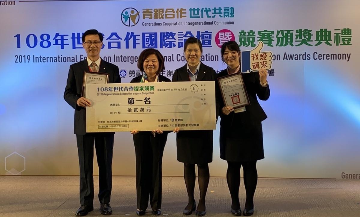 勞動部高屏澎東分署輔導的漢來大飯店,在世代合作提案競賽中榮獲第一名。