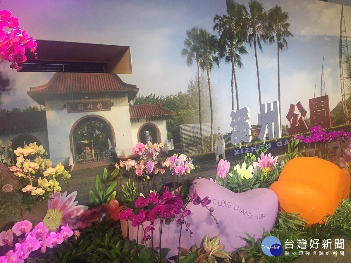 2019中台灣農業博覽會 「彰化館」以實境方式讓民眾體驗農業文化