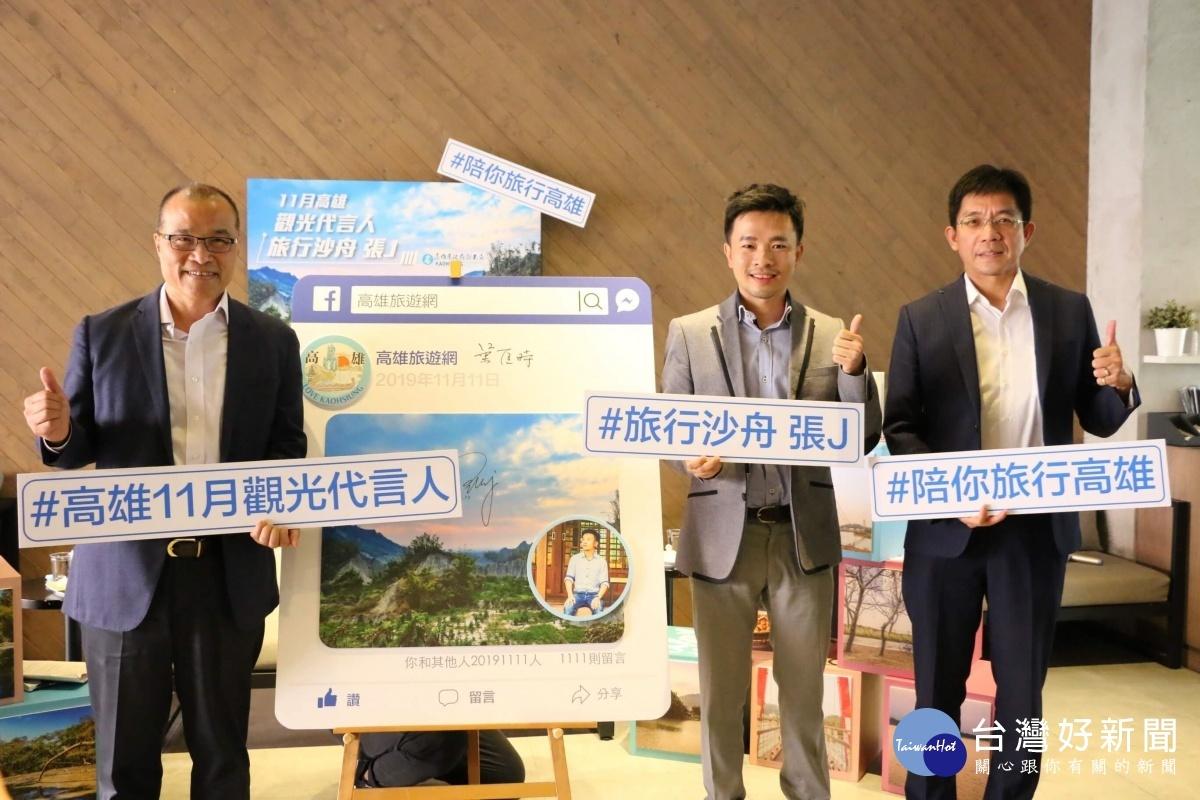 高雄11月觀光代言人,由網路知名暢銷旅遊作家「旅行沙舟/張J」擔任。