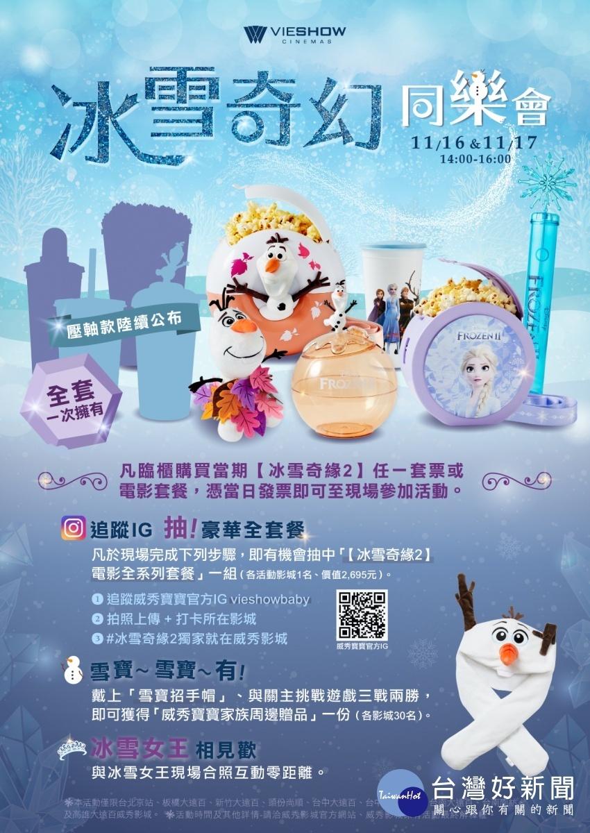 凡臨櫃購買當期【冰雪奇緣2】任一套票或電影套餐,憑當日發票即可至現場參加活動。