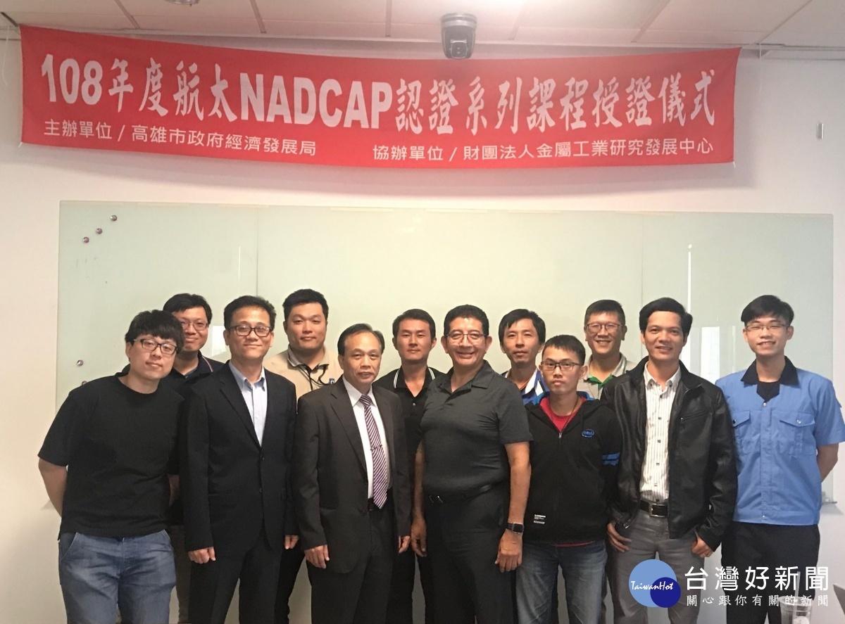 108年航太NADCAP認證課程舉辦授證儀式。