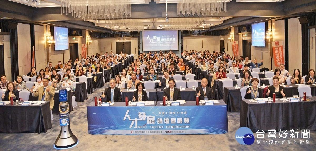 勞動部人才資源發展中心(簡稱TDC)在高雄福華飯店,舉辦「2019人才發展論壇暨展覽」。