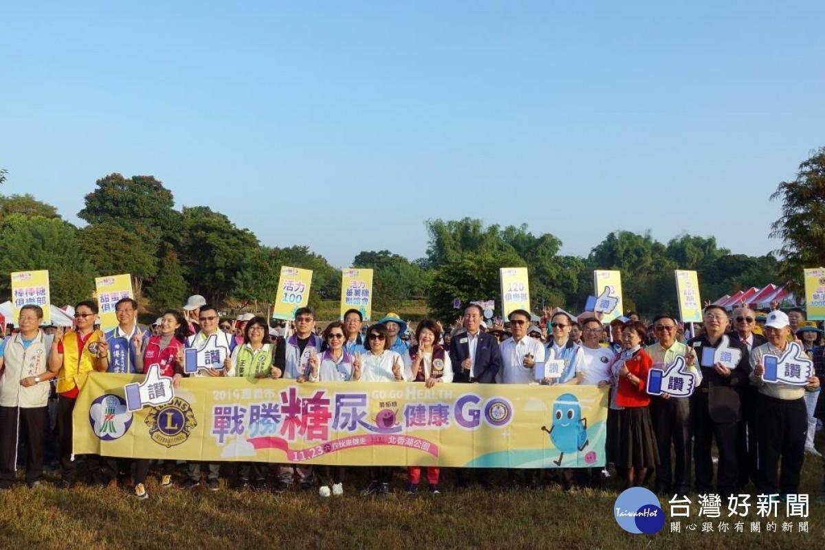 嘉市「戰勝糖尿 健康GO」全民健走 黃敏惠鼓勵民眾健康動起來