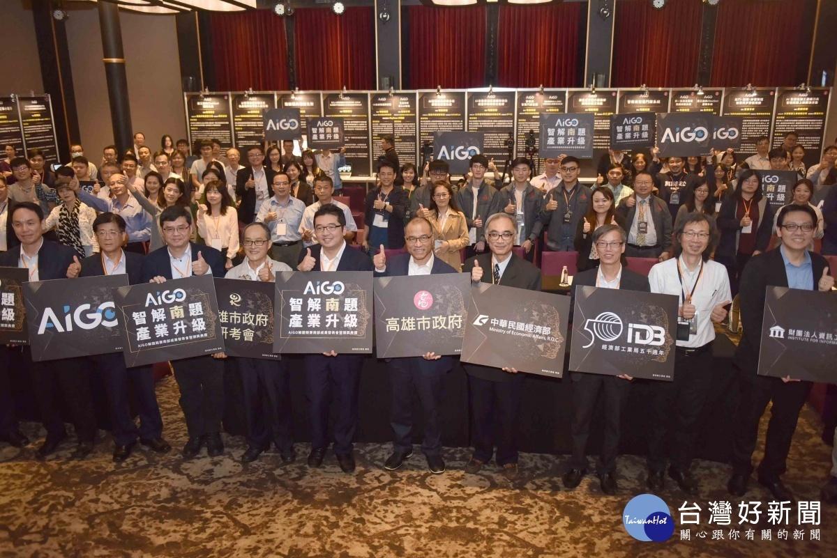 高雄AIGO解題競賽,南部成果發表會暨頒獎典禮於台鋁盛大舉行。